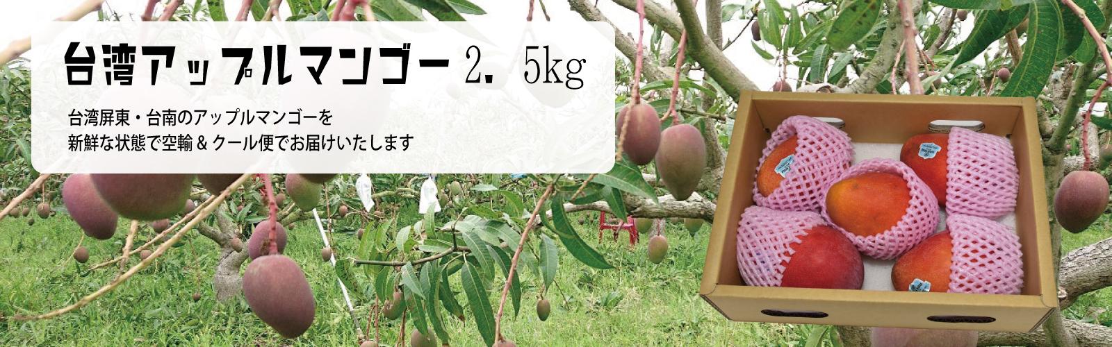 台湾アップルマンゴー2.5kgのご購入はこちら