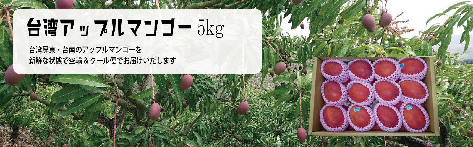 台湾アップルマンゴー5kgのご購入はこちら